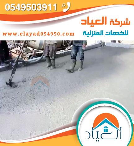 شركة خرسانة بالمدينة المنورة