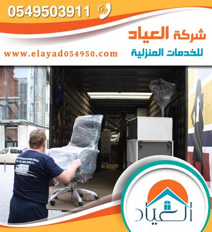 شركة نقل عفش واثاث بالمدينه المنوره